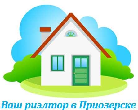 Помощь в продаже недвижимости. Приозерск и район