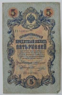 Куплю дорого монеты и банкноты царской россии и Ссср в Москве Фото 2