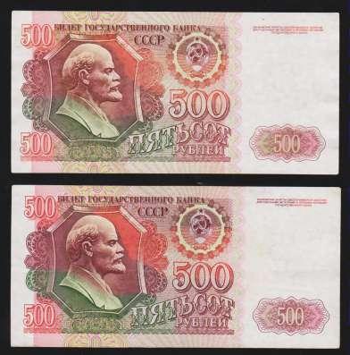 Банкноты 500 руб 1992 г - 2 штуки (разные звезды) в Екатеринбурге Фото 2
