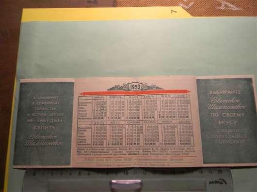 Календарь-реклама Советского шампанскогo, 1953г. в г. Ереван Фото 3