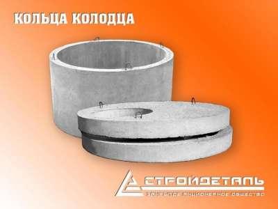 Кольца колодца, плиты перекрытия колодца, в ассортименте