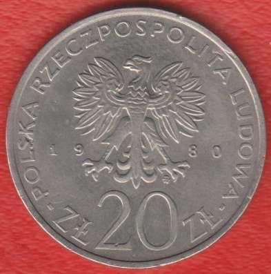 Польша 20 злотых 1980 г. Олимпиада Москва