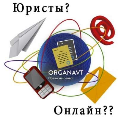 Страна юристов ОРГАНАВТ