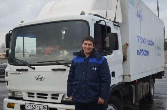 Доставка грузов,ответ хранение,курьерская доставка по России