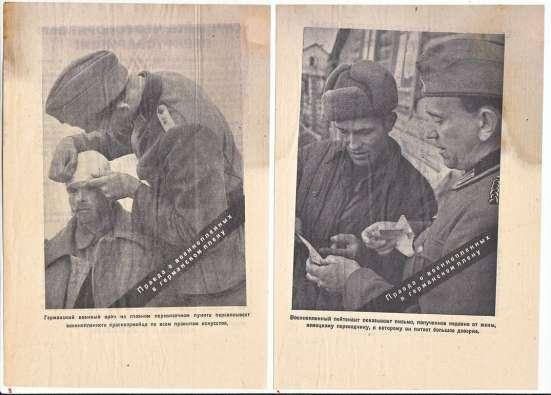 Листовки ВОВ в Ульяновске Фото 2