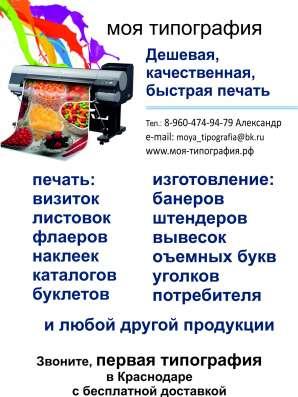 Печать визиток, листовок, широкоформатной рекламы в Краснода