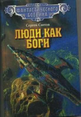 Люди как боги Сергей Снегов