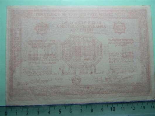Банкноты ССР Армении 1921г.-5 шт в г. Ереван Фото 5
