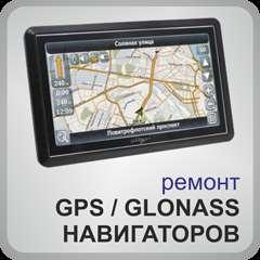 Ремонт навигаторов GPS/ГЛОНАС