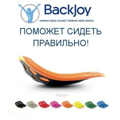 Сиденье BackJoy - правильная осанка для здоровья спины