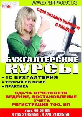Курсы 1С Предприятие, версии 8/.2, 8.3