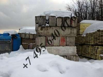 Блоки бетонные ФБС бу, блоки фбс новые с доставкой! в Москве Фото 1