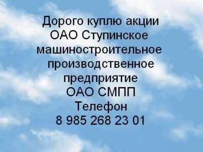 Куплю Дорого покупаем акции ОАО Ступинское маш