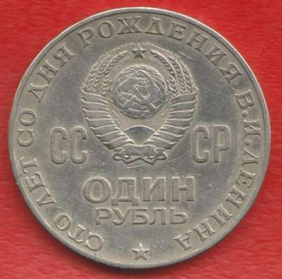 СССР 1 рубль 1970 г. 100 лет В.И. Ленину