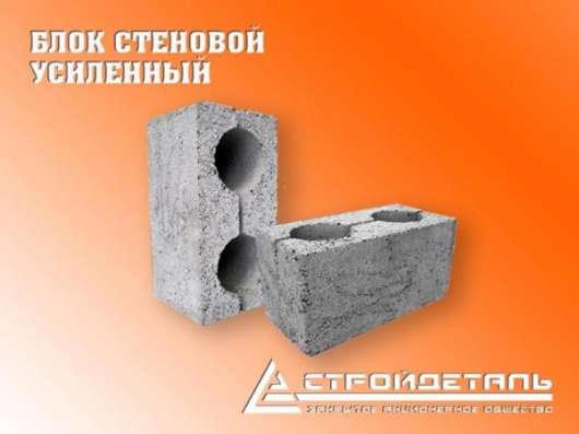 Блок стеновой, бетонный усиленный КСР-ПР-ПС-39-50-F50-1600