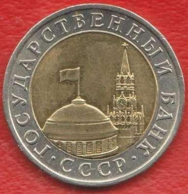 СССР 10 рублей 1991 г. ГКЧП ЛМД в Орле Фото 1