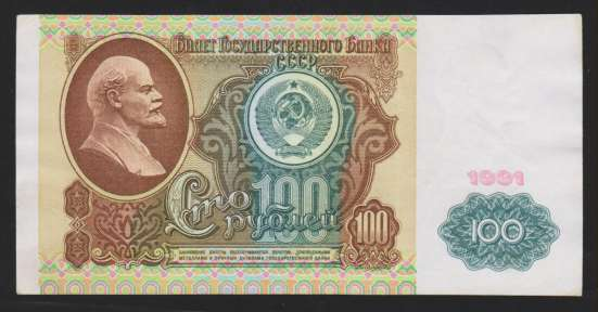 Банкноты 100 рублей 1991 год (в/знак Ленин)
