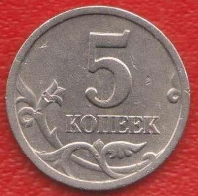 Россия 5 копеек 2001 г. СП