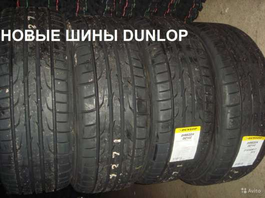 Новые Dunlop 205 50 R17 DZ102 93W