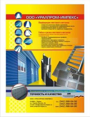 Производство металлоизделий по чертежам заказчиков