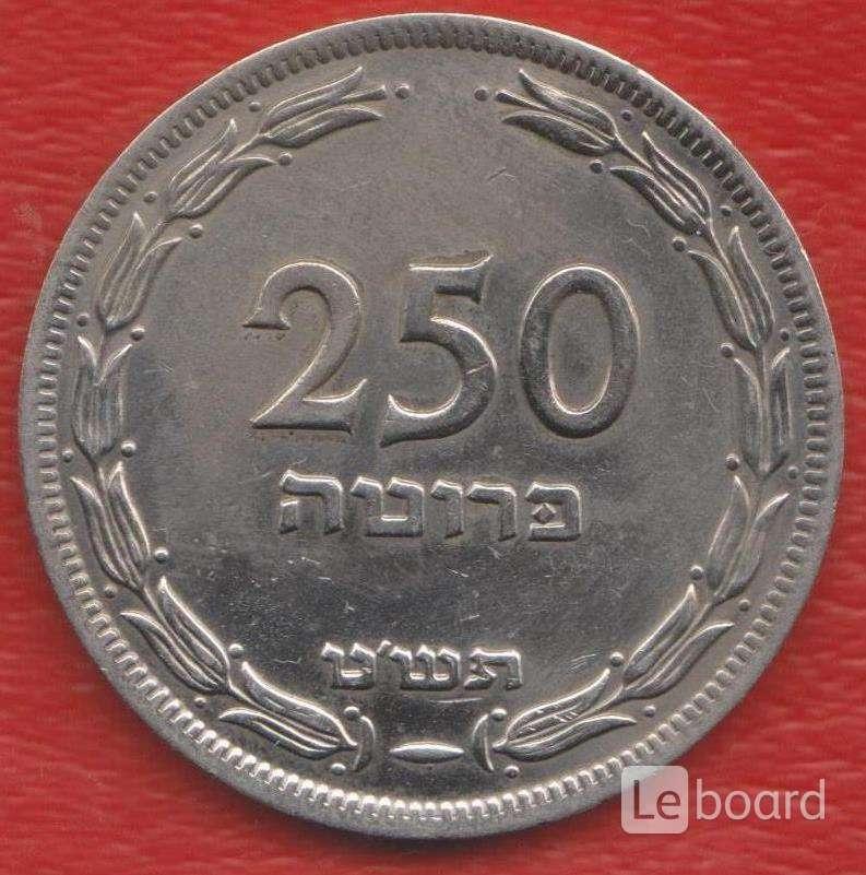 250 прут