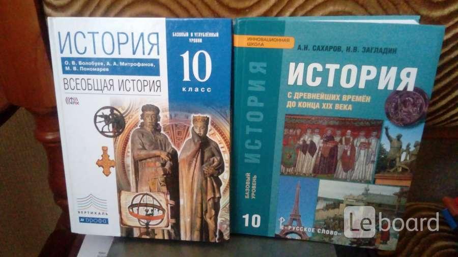 Сахаров Загладин История 10 Класс Гдз Загладин