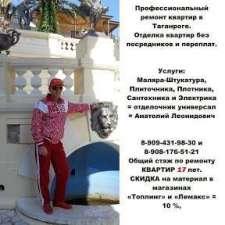 Анатолий, фото
